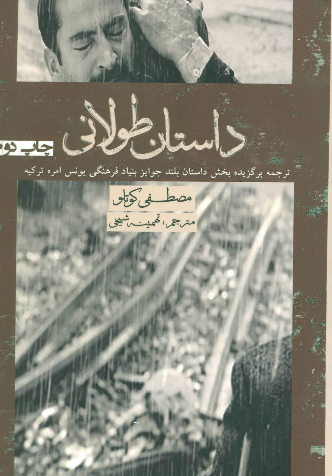 کتاب داستان طولانی