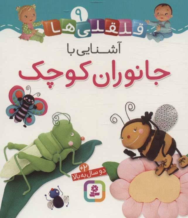 کتاب آشنایی با جانوران کوچک