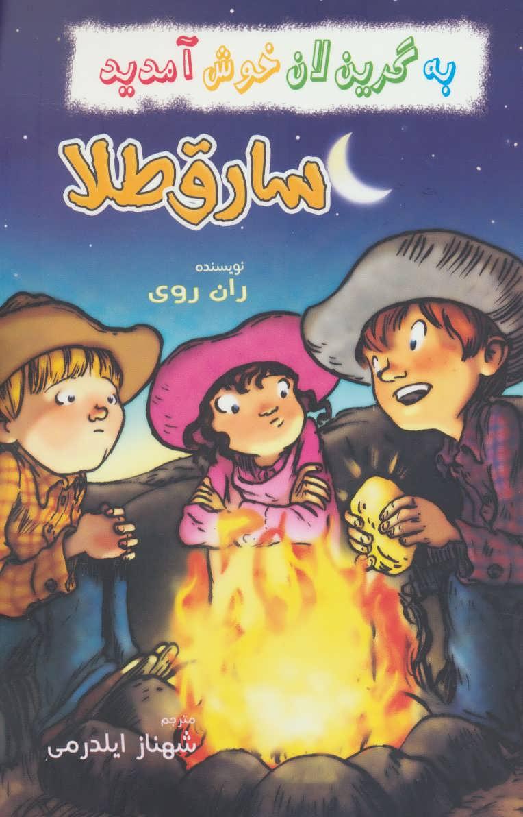 کتاب سارق طلا