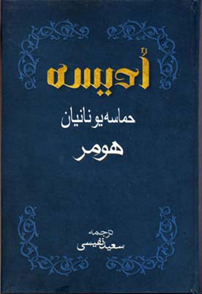 کتاب ادیسه