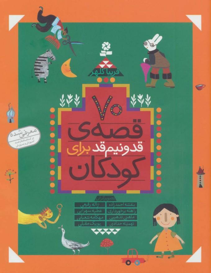 کتاب 70 قصه قد و نیم قد برای کودکان