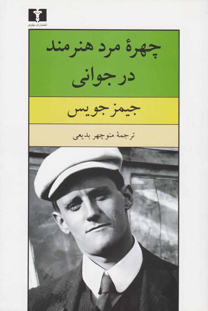 کتاب چهره مرد هنرمند در جوانی