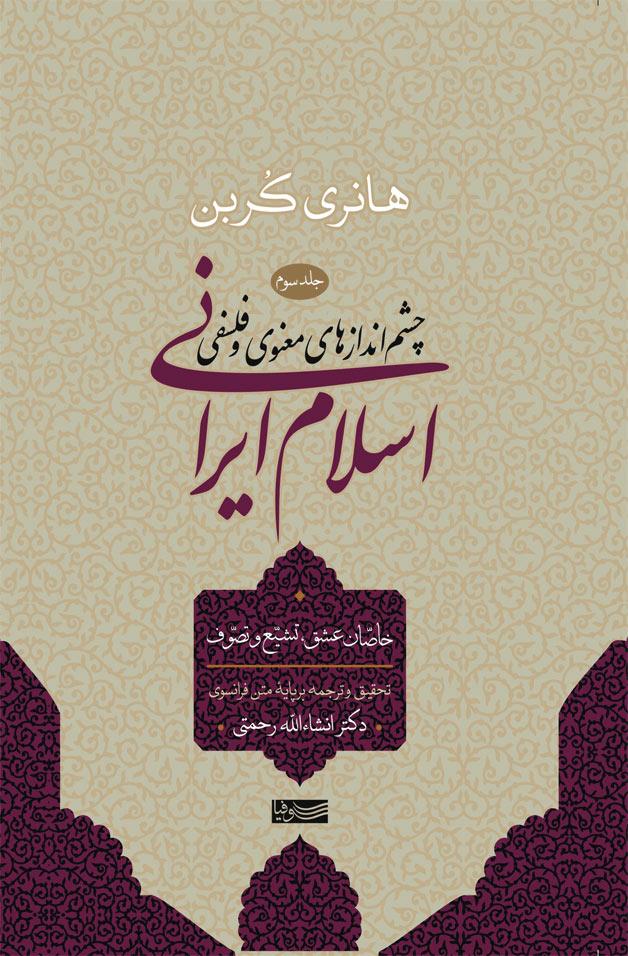 کتاب اسلام ایرانی (جلد سوم)