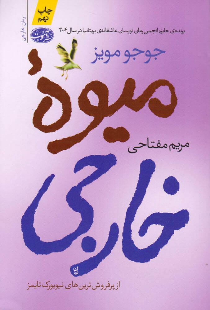 کتاب میوه ی خارجی