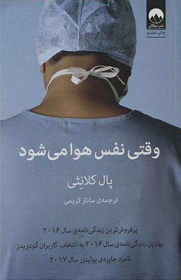 کتاب وقتی نفس هوا می شود