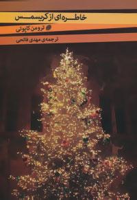 کتاب خاطره ای از کریسمس