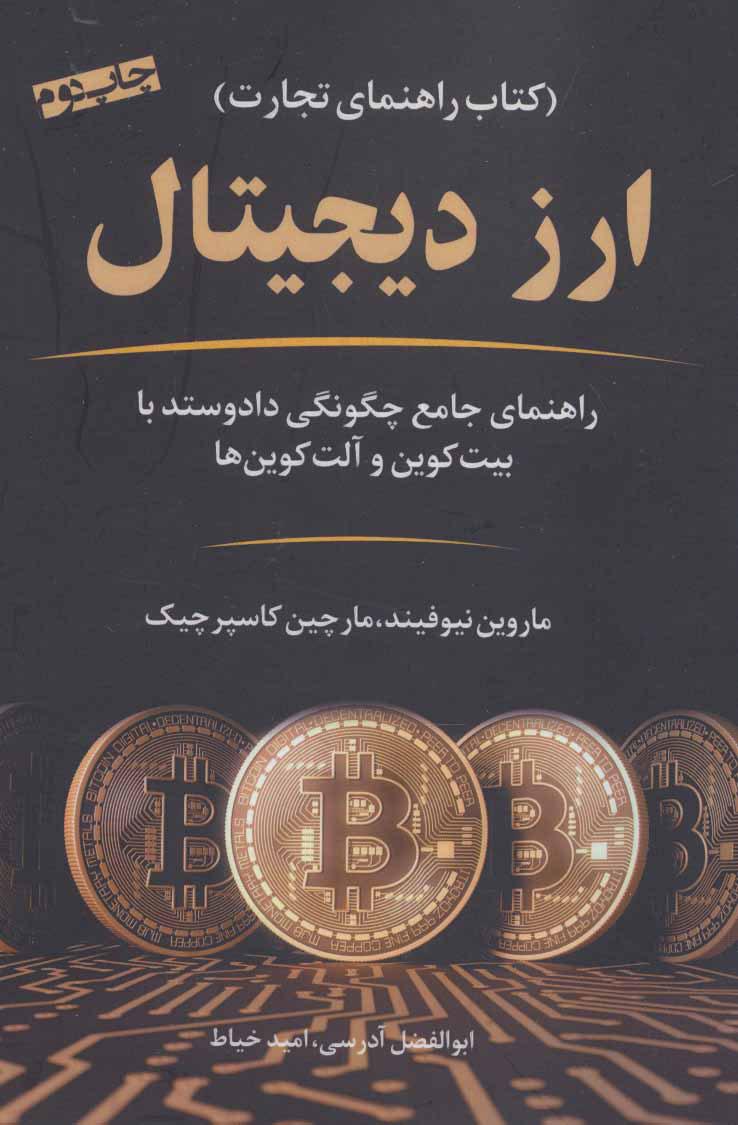 کتاب ارز دیجیتال (کتاب راهنمای تجارت)