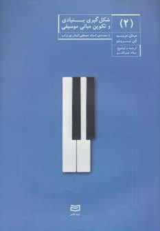 کتاب شکل گیری بنیادی و تکوین مبانی موسیقی (2)
