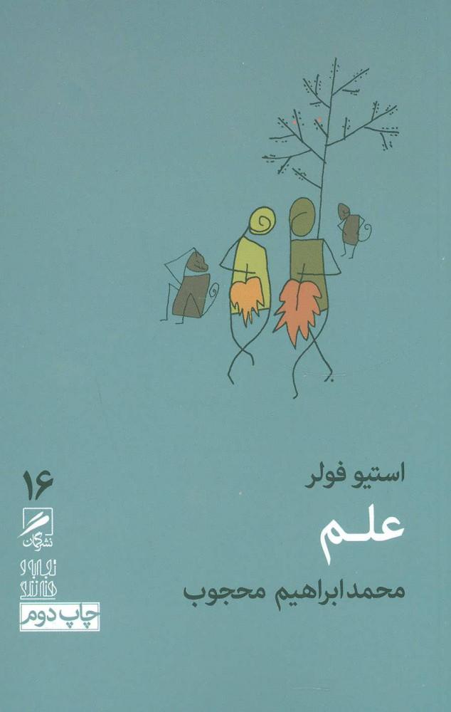 کتاب علم