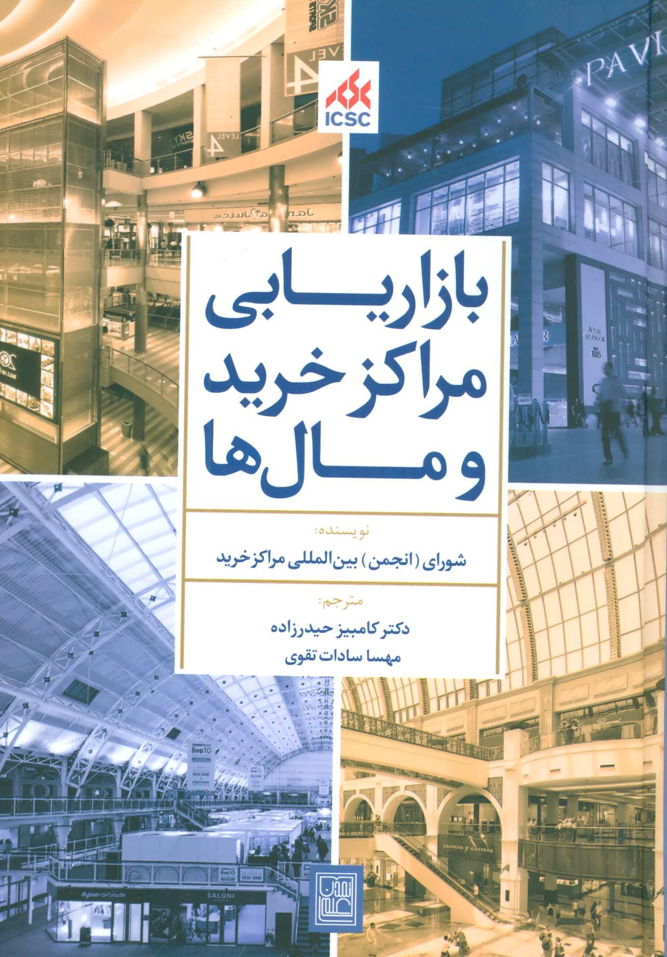 کتاب بازاریابی مراکز خرید و مال ها