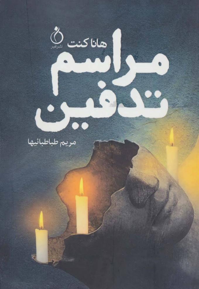 کتاب مراسم تدفین