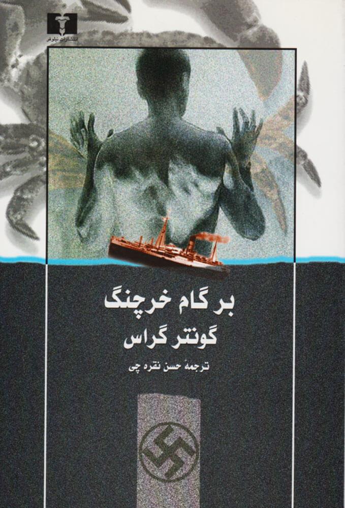 کتاب بر گام خرچنگ