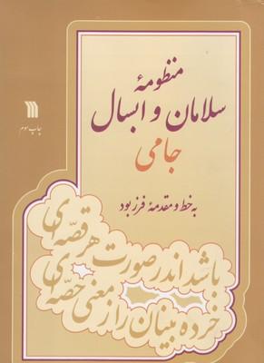 کتاب منظومه سلامان و ابسال جامی