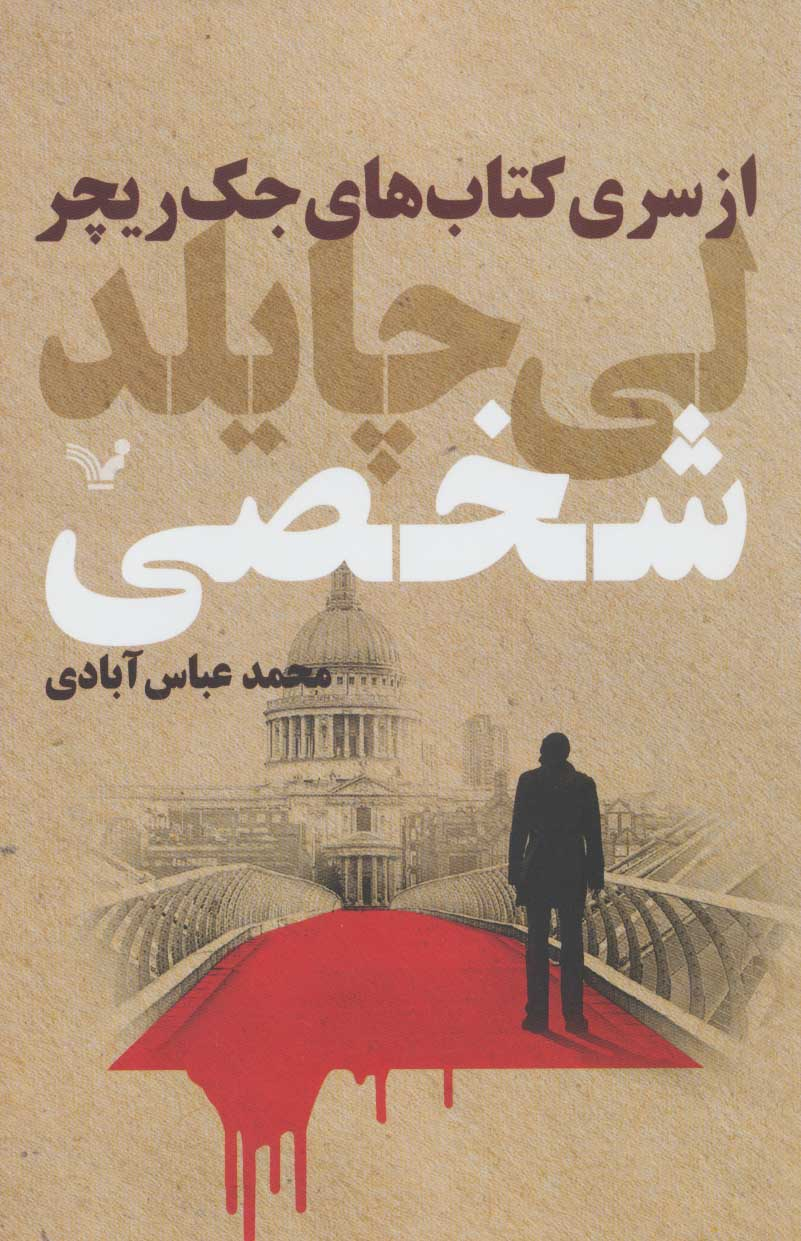 کتاب شخصی