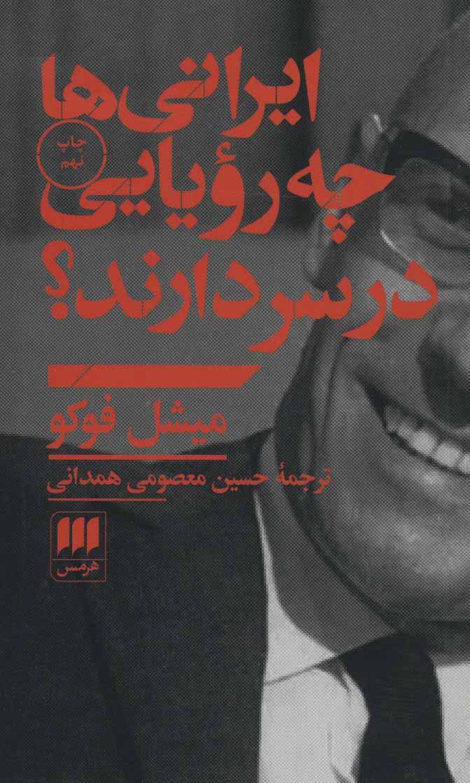 کتاب ایرانیها چه رویایی در سر دارند؟
