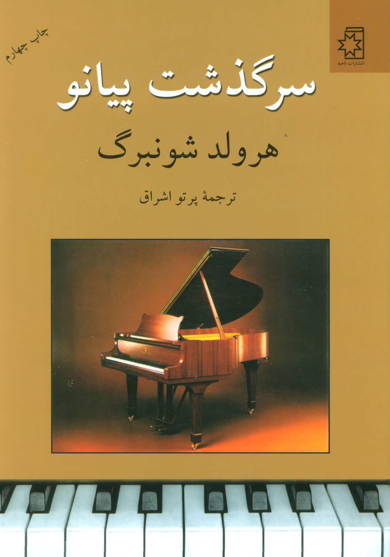 کتاب سرگذشت پیانو