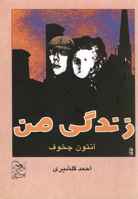 کتاب زندگی من