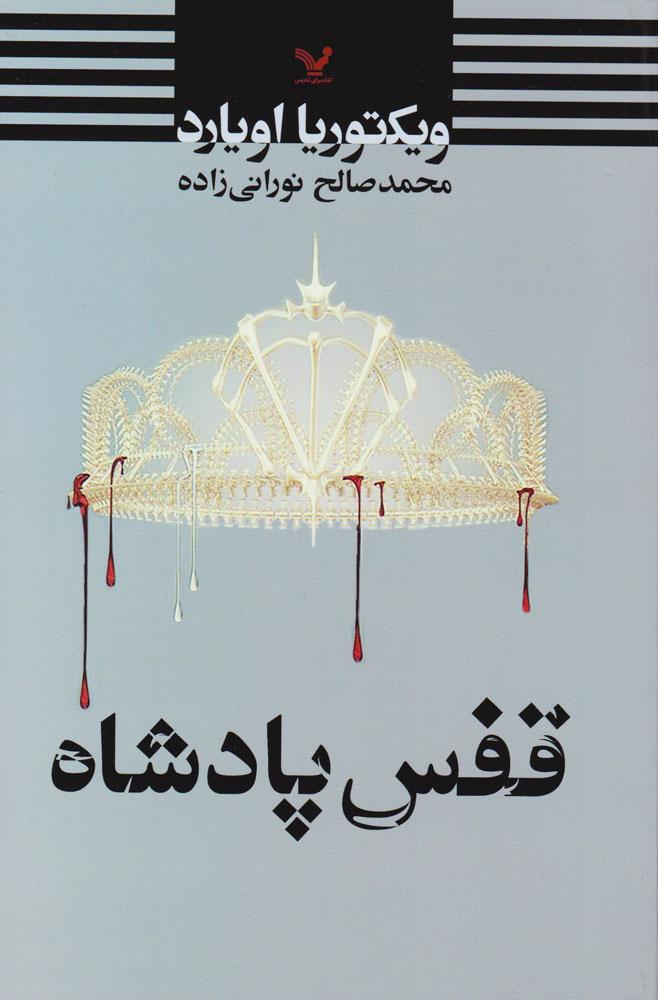 کتاب قفس پادشاه