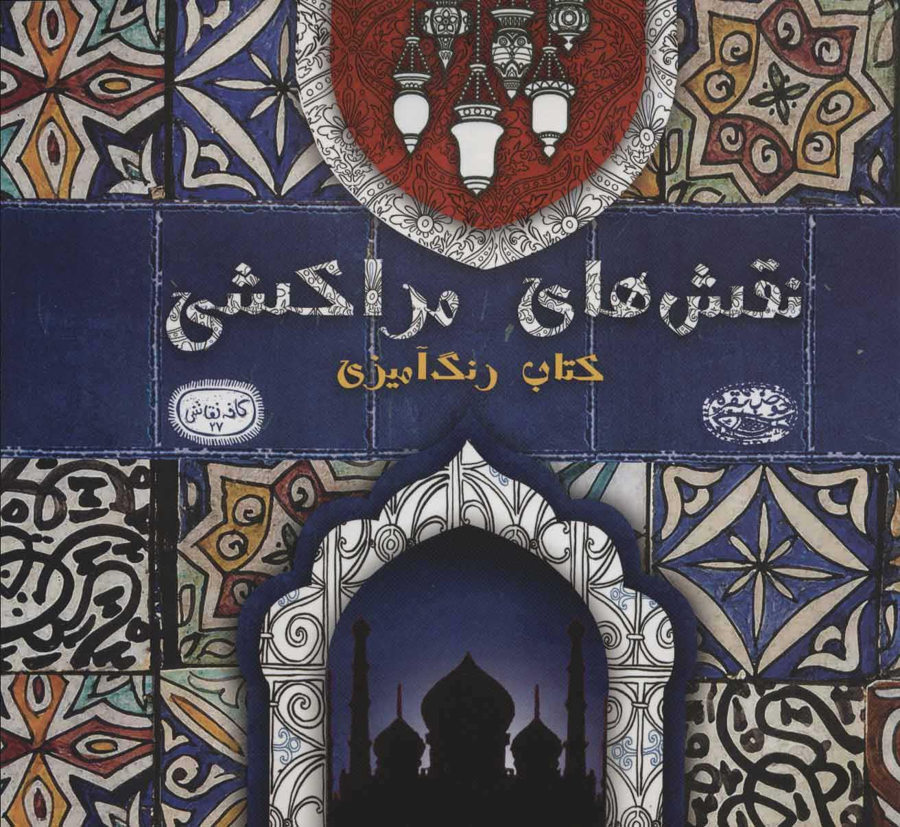کتاب نقش های مراکشی