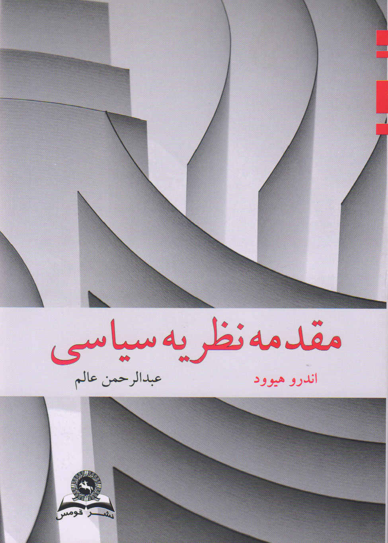 کتاب مقدمه نظریه سیاسی