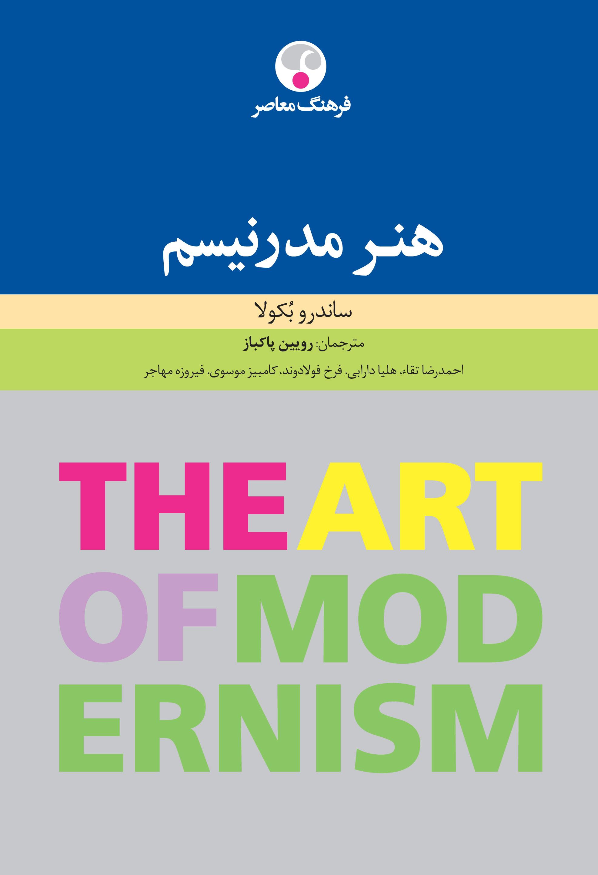 کتاب هنر مدرنیسم