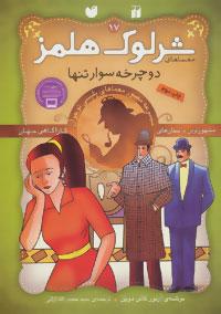 کتاب شرلوک هلمز(17)
