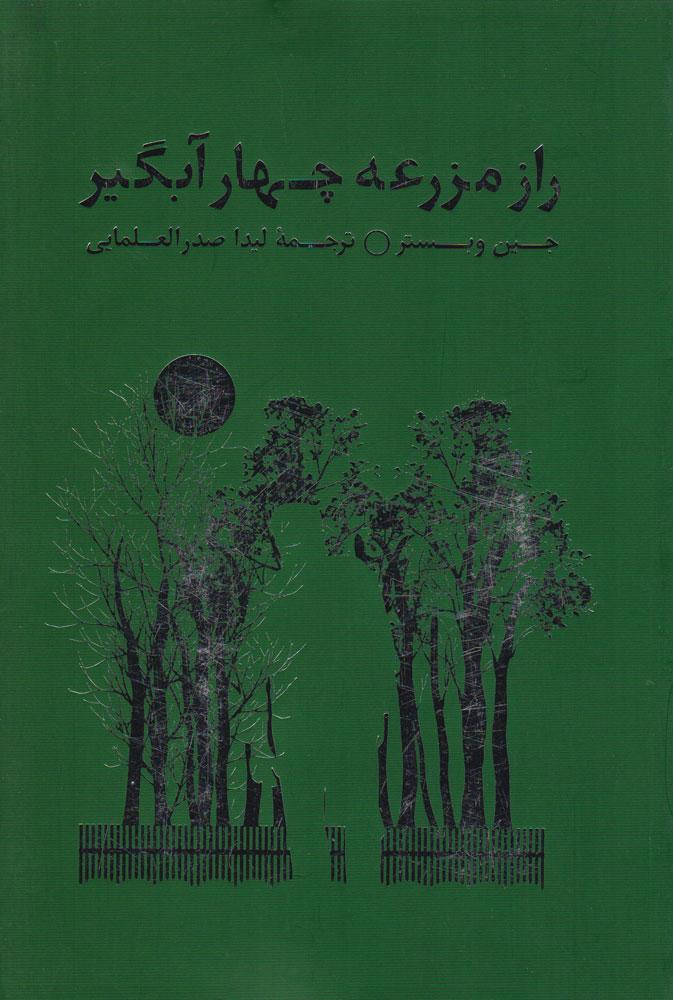 کتاب راز مزرعه چهار آبگیر