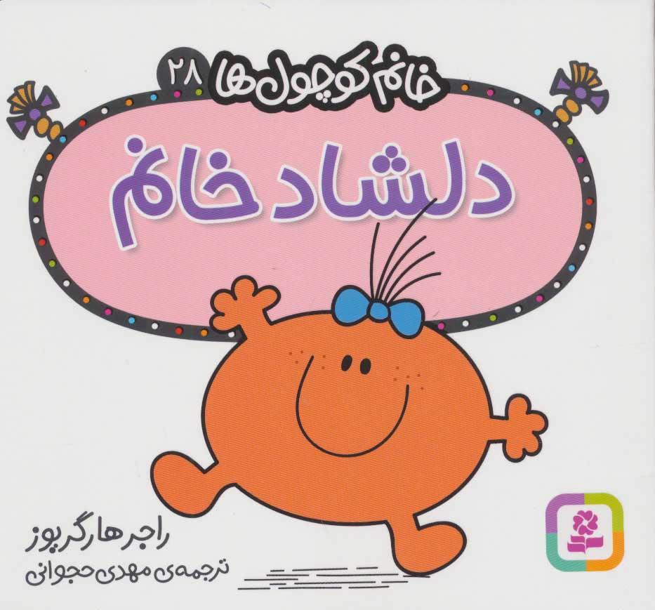 کتاب دلشاد خانم