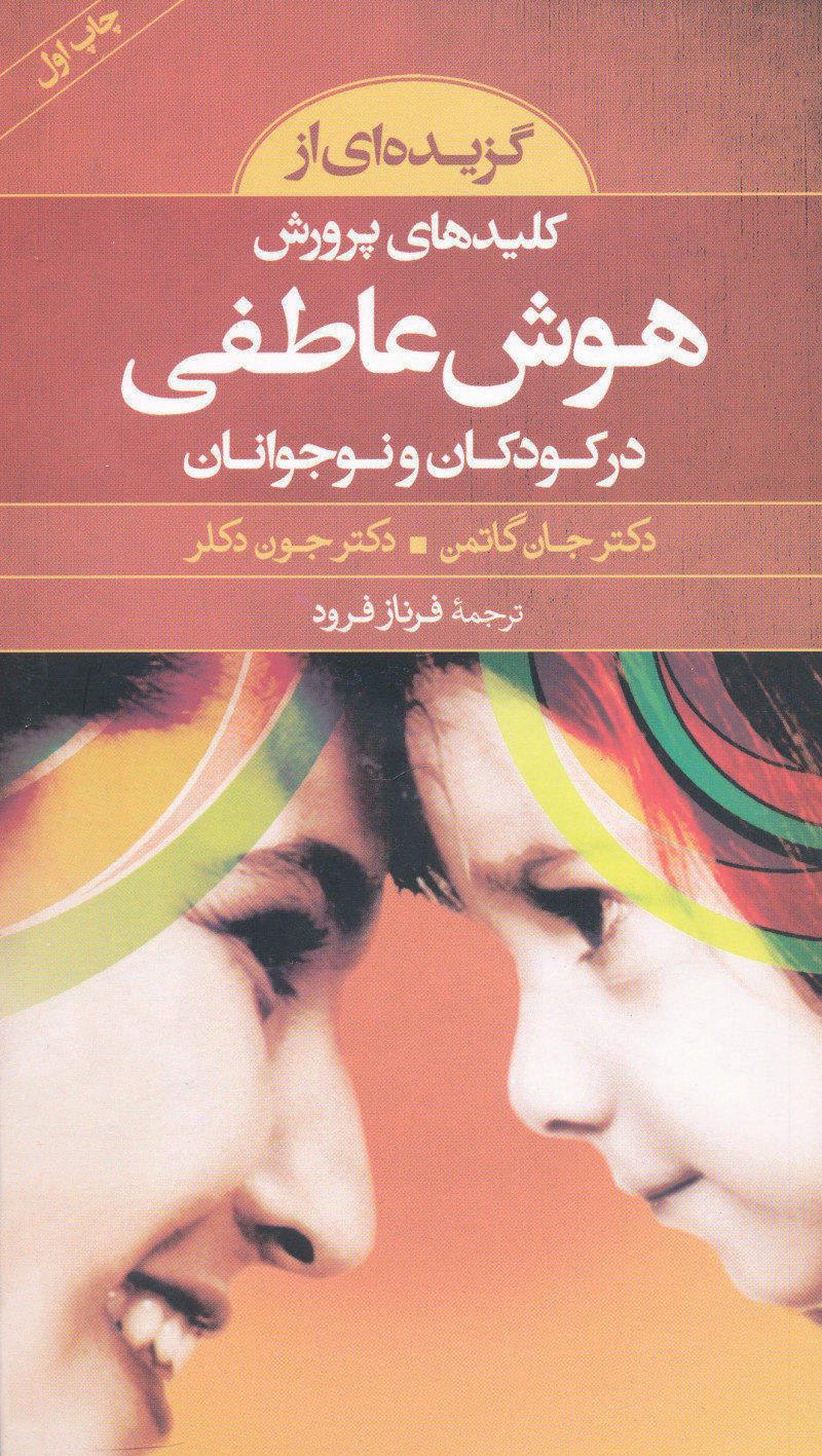 کتاب گزیده ای از کلیدهای پرورش هوش عاطفی در کودکان و نوجوانان