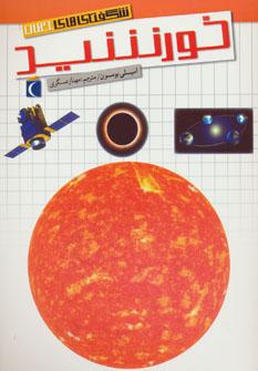 کتاب خورشید