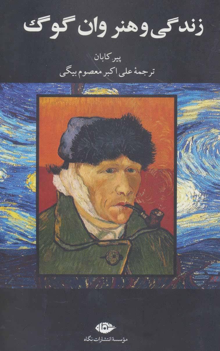 کتاب زندگی و هنر وان گوگ