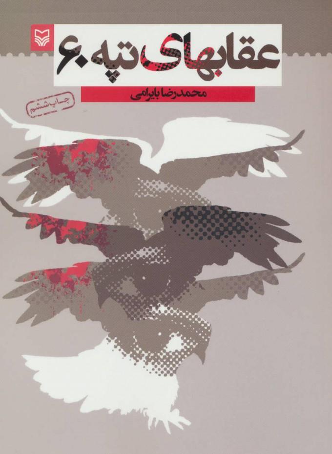 کتاب عقابهای تپه 60