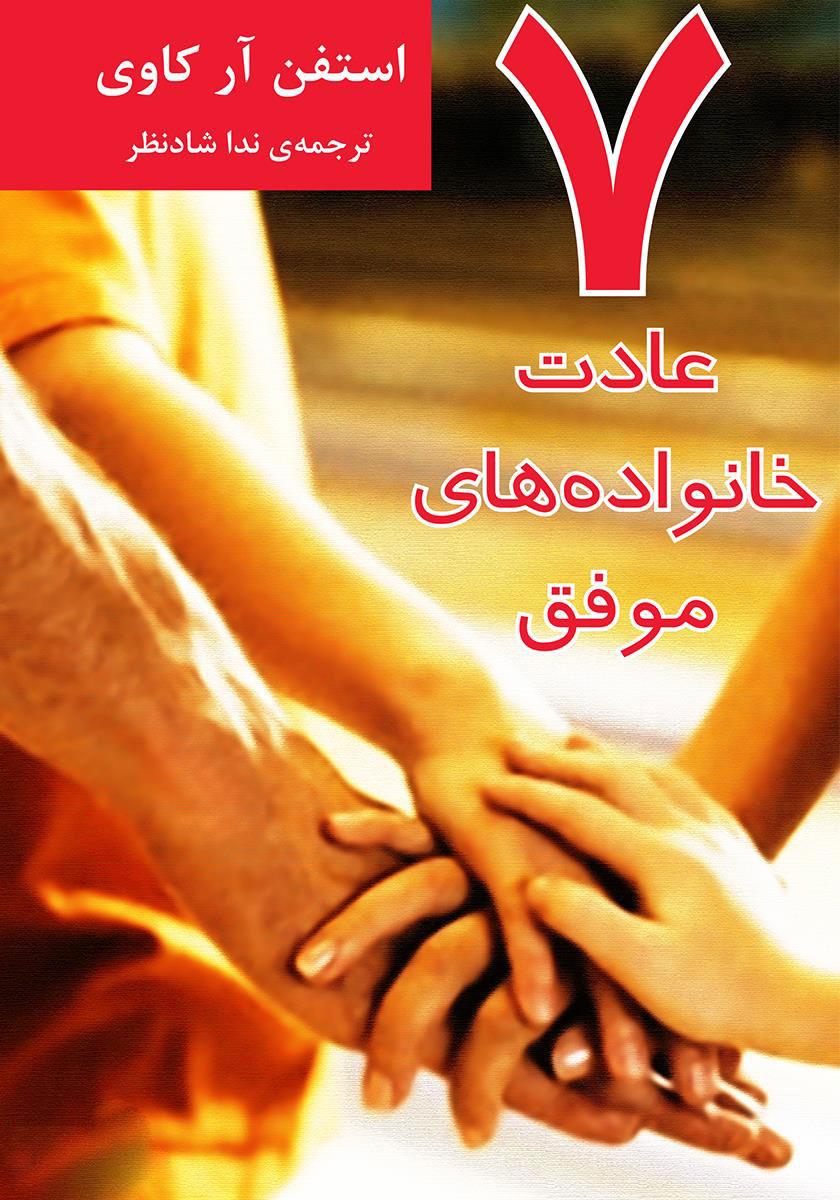 کتاب 7 عادت خانواده های موفق