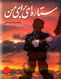 کتاب ستاره ای برای من