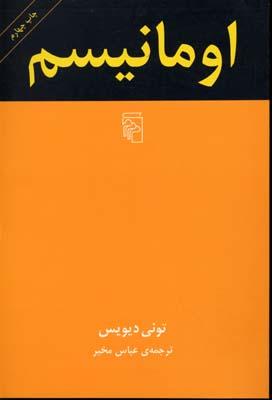کتاب اومانیسم
