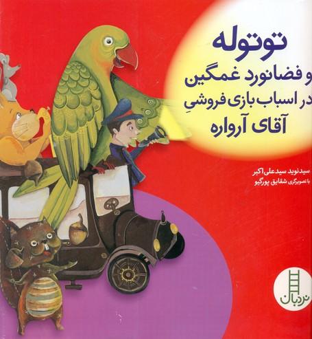 کتاب توتوله و فضانورد غمگین در اسباب بازی فروشی آقای آرواره