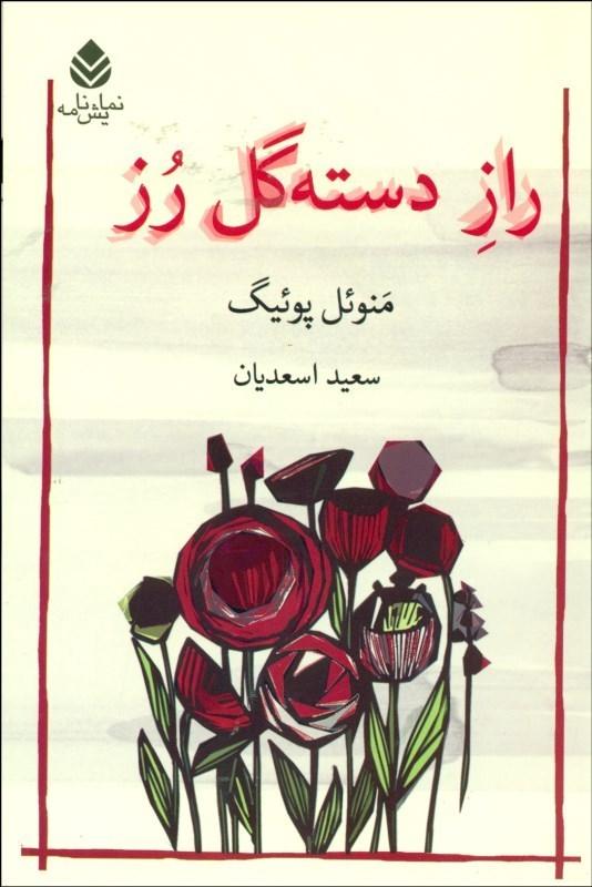 کتاب راز دسته گل رز
