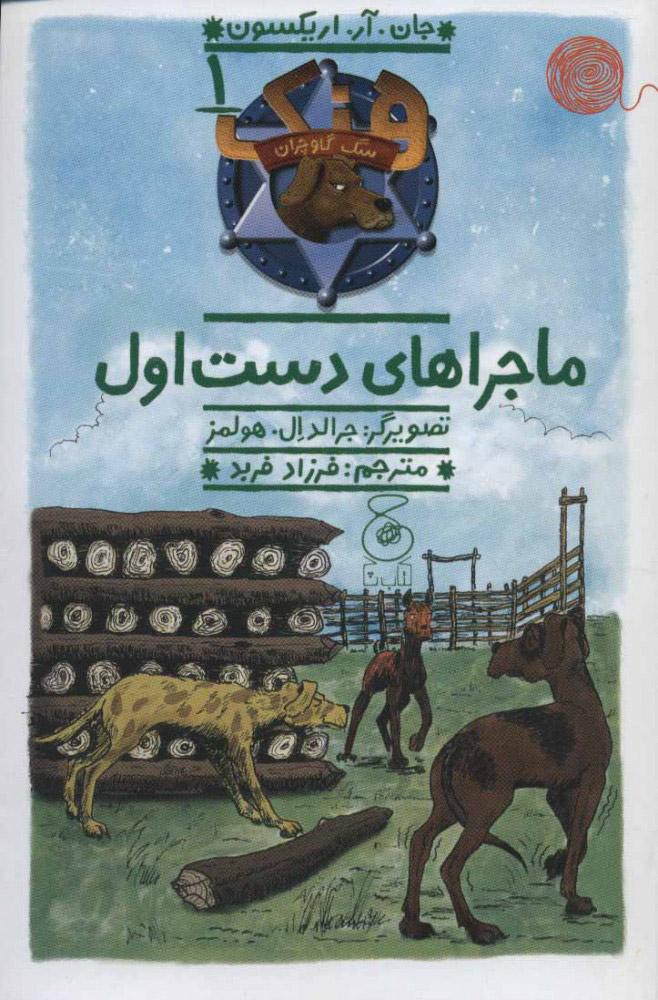 کتاب هنک؛ سگ گاوچران 1
