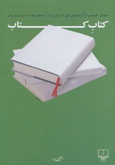 کتاب کتاب کتاب