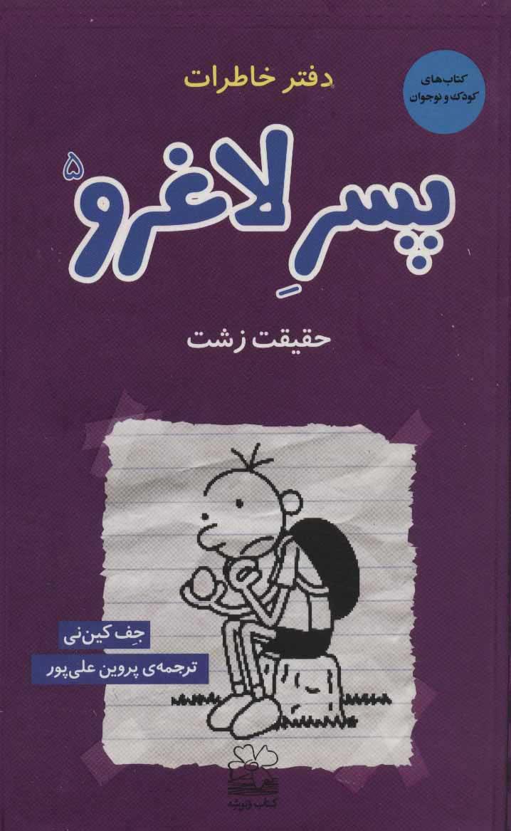 کتاب دفتر خاطرات پسر لاغرو 5