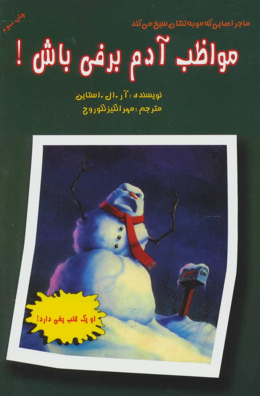 کتاب مواظب آدم برفی باش!
