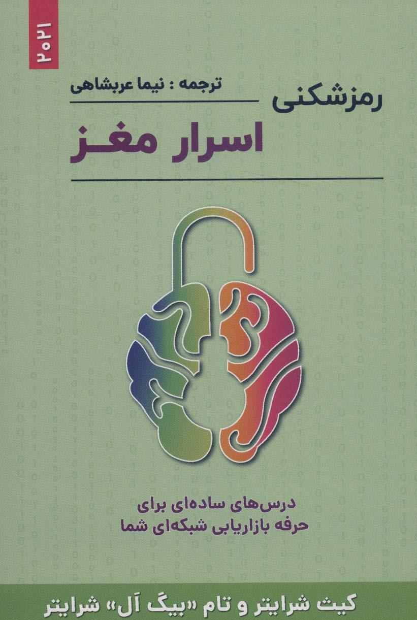 کتاب رمزشکنی اسرار مغز