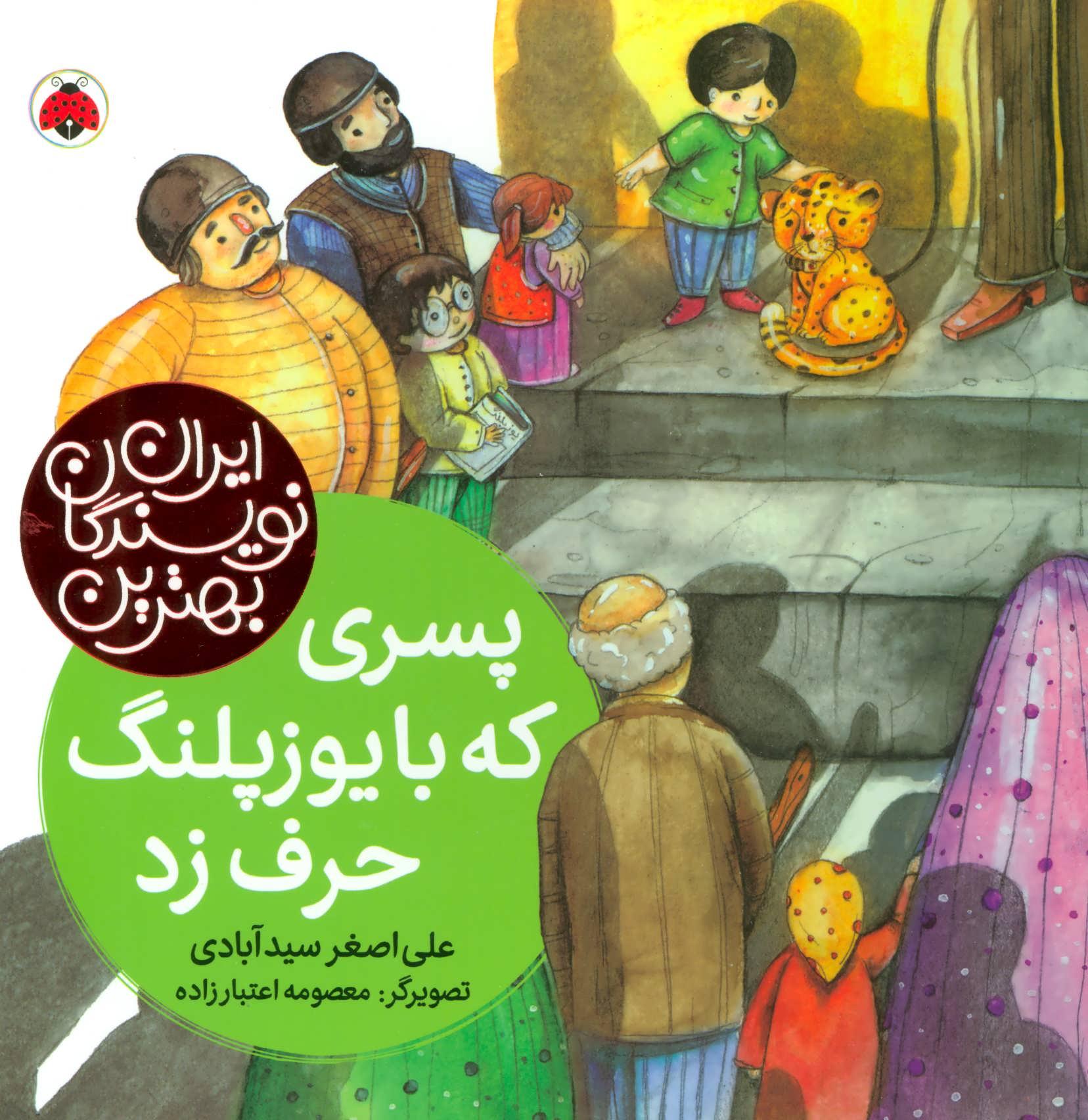 کتاب پسری که با یوزپلنگ حرف زد