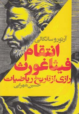 رمان انتقام فیثاغورث:رازی از تاریخ ریاضیات