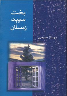 کتاب بخت سپید زمستان