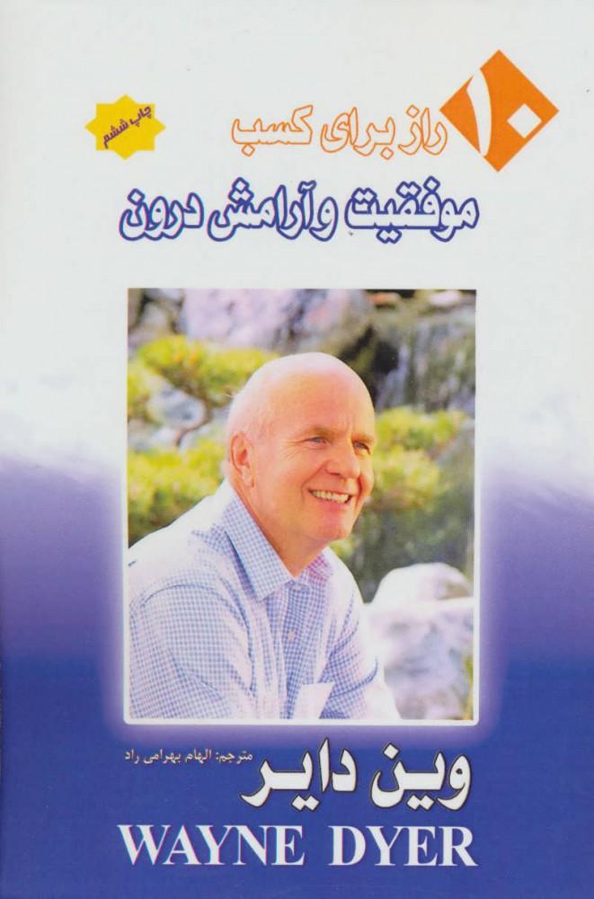 کتاب 10راز برای کسب موفقیت و آرامش درون
