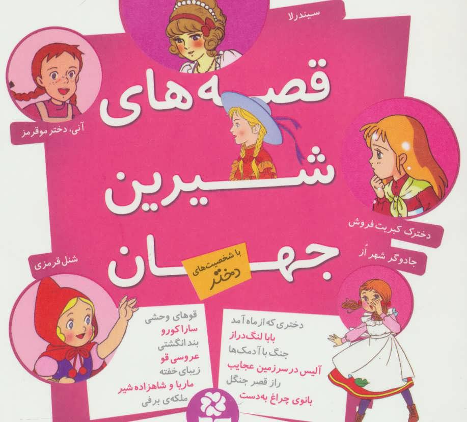 کتاب مجموعه قصه های شیرین جهان