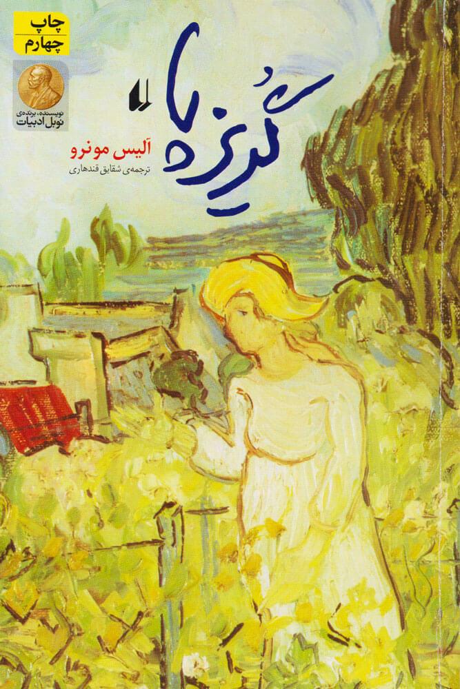 کتاب گریزپا