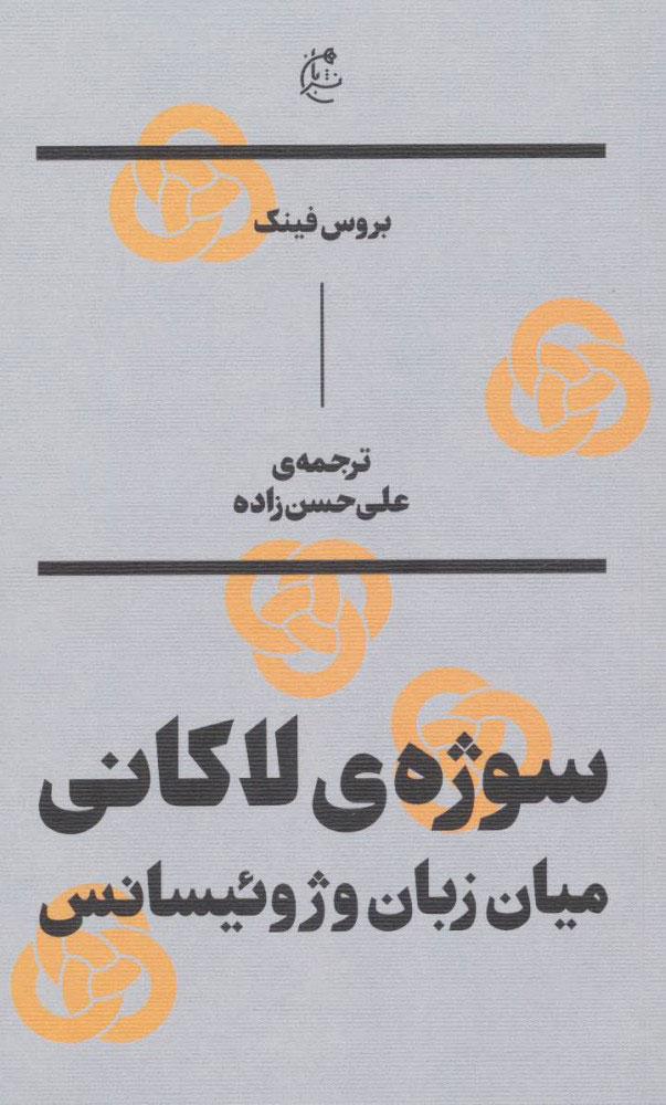 کتاب سوژه ی لاکانی