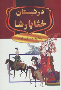 کتاب در شبستان خشایارشا